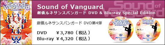 Sound of Vanguard
