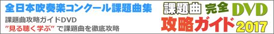 【吹奏楽 DVD】2017年度全日本吹奏楽コンクール課題曲集 課題曲完全攻略ガイド