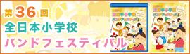 第36回全日本小学校バンドフェスティバル