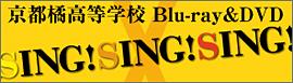 京都橘高等学校吹奏楽部 SING! SING! SING! 2007-2015