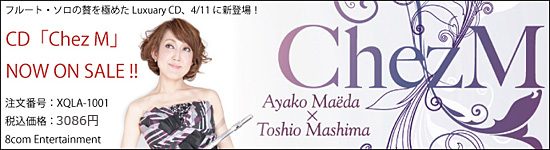 Chez M(シェ・エム)/前田綾子 × 真島俊夫