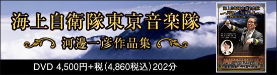 海上自衛隊東京音楽隊 河邊一彦作品集 交響組曲「高千穂」