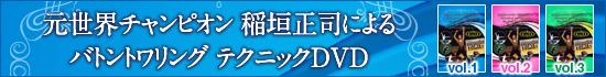 元世界チャンピオンの稲垣正司さんによるテクニックDVD
