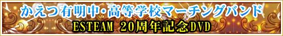 かえつ有明中・高等学校マーチングバンド部 ESTEAM 20周年記念DVD