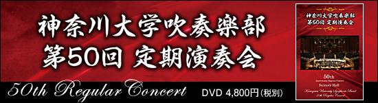 神奈川大学吹奏楽部 第50回定期演奏会・サントリーホール