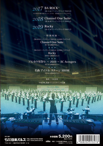 【マーチング ブルーレイ】IPU・環太平洋大学マーチングバンド部 HISTORY 2