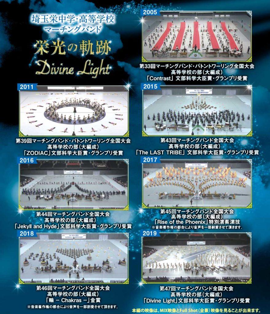 埼玉栄中学・高等学校マーチングバンド  DVDタイトル(栄光の軌跡 Divine Light)